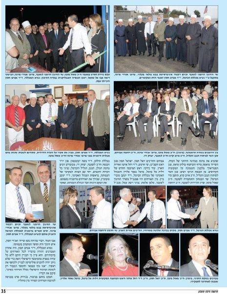 עיתון חדשות חיפה והצפון כותב על מכללת הכרמל לרגל חנוכת הבניין